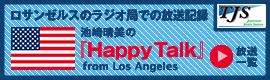 池崎晴美のラジオ in ロサンゼルス