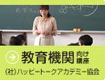 教育機関向け講座